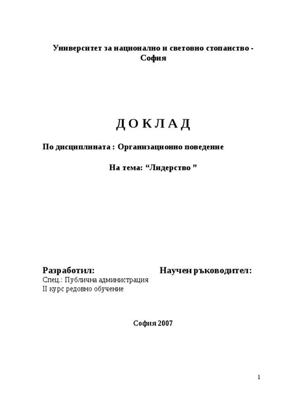 Как оформить титульный лист реферата от руки 1667