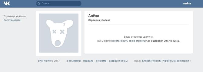 datiranje vkontakte pretraživačko mjesto bez lažnih profila