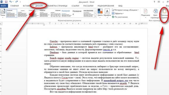 Kde v dokumente nájsť rámec. Ako urobiť krásny rám v programe Word 84a7e707308